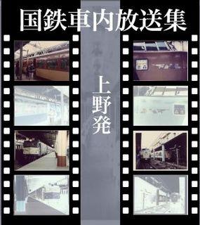 鉄道企画CD表紙.jpg